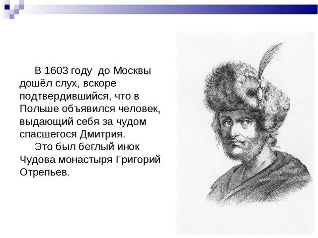 В 1603 году до Москвы дошёл слух, вскоре подтвердившийся, что в Польше объяв...