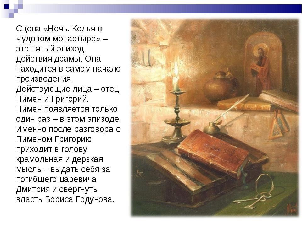 Сцена «Ночь. Келья в Чудовом монастыре» – это пятый эпизод действия драмы. Он...