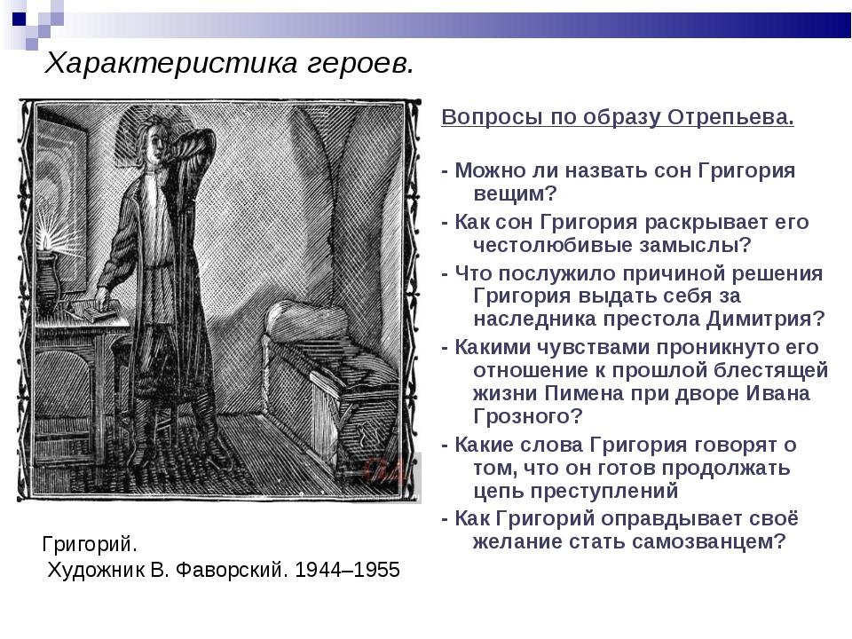 Характеристика героев. Вопросы по образу Отрепьева. - Можно ли назвать сон Гр...