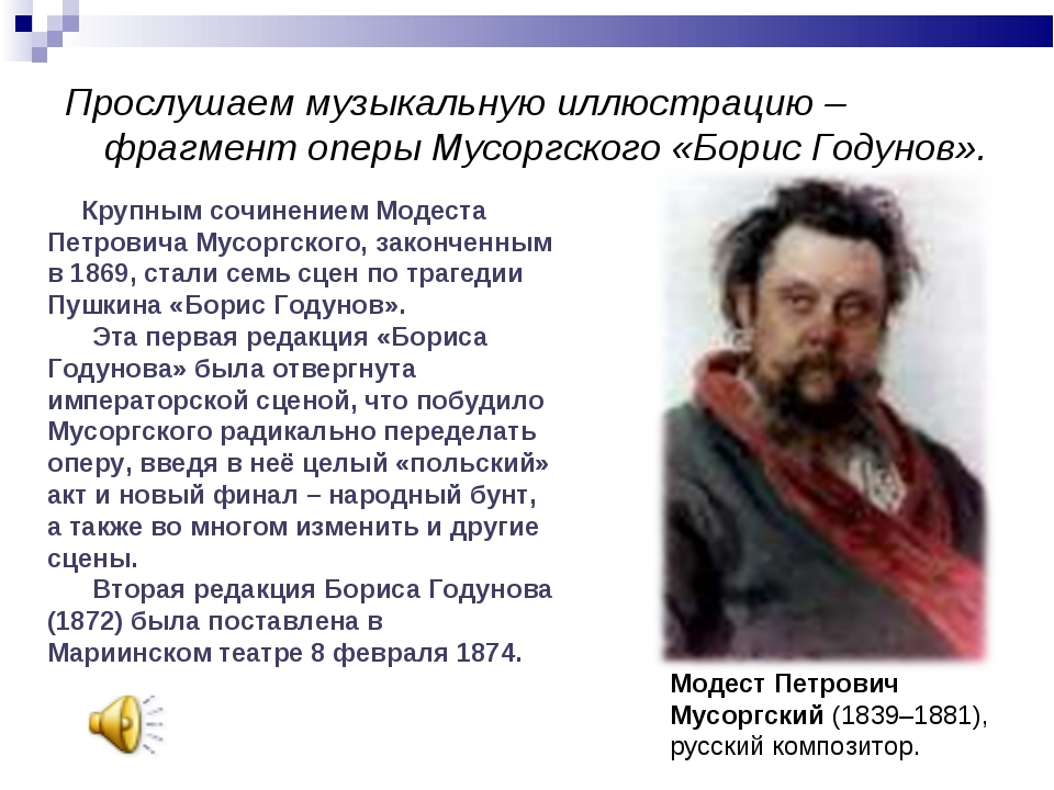 Прослушаем музыкальную иллюстрацию – фрагмент оперы Мусоргского «Борис Годуно...