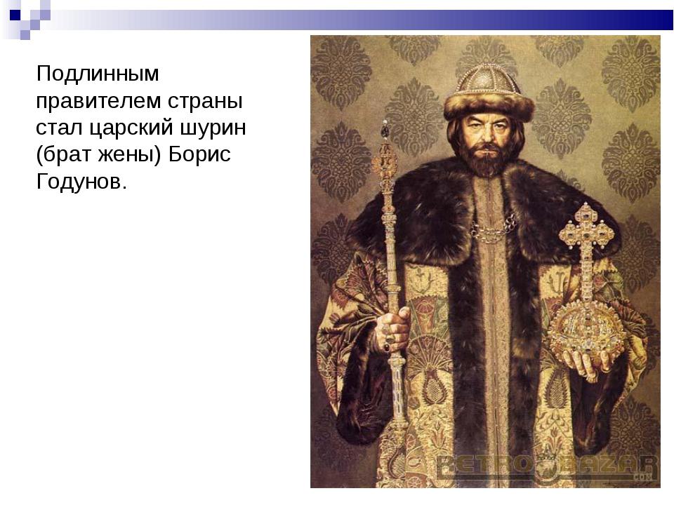 при каких обстоятельствах борис годунов стал правителем россии