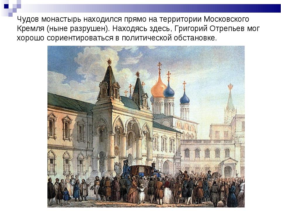 Чудов монастырь находился прямо на территории Московского Кремля (ныне разруш...