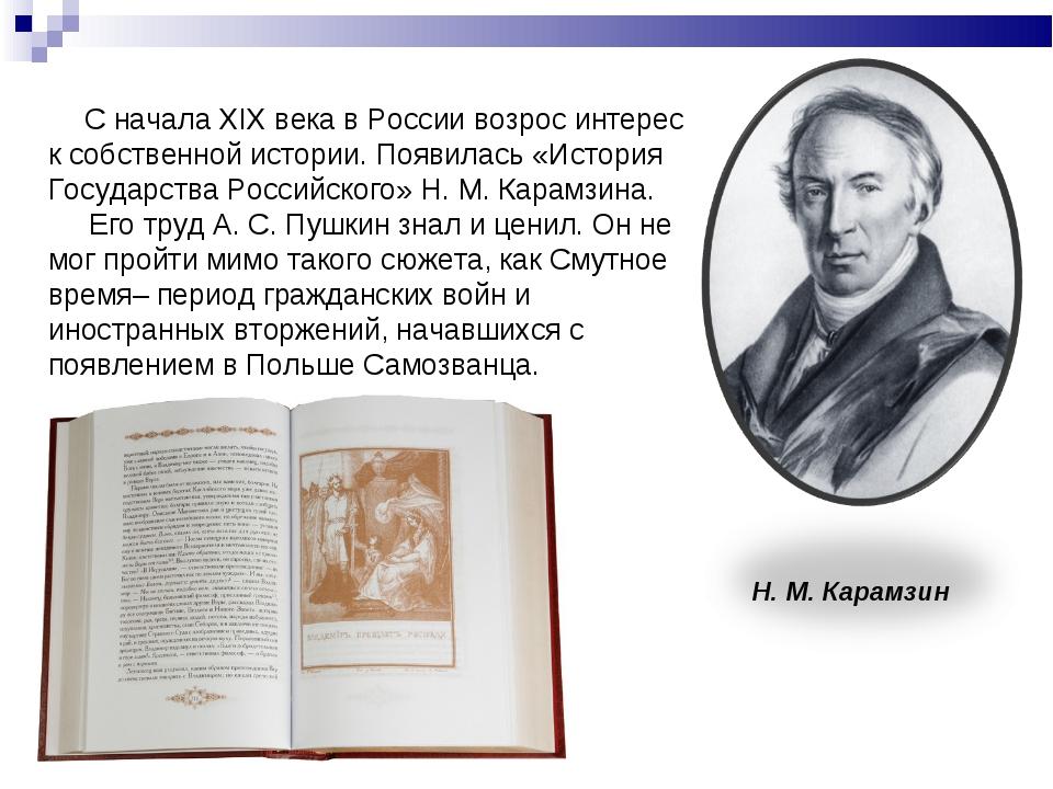 С начала XIX века в России возрос интерес к собственной истории. Появилась «...