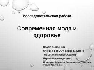 Исследовательская работа Современная мода и здоровье Проект выполнила Оленина