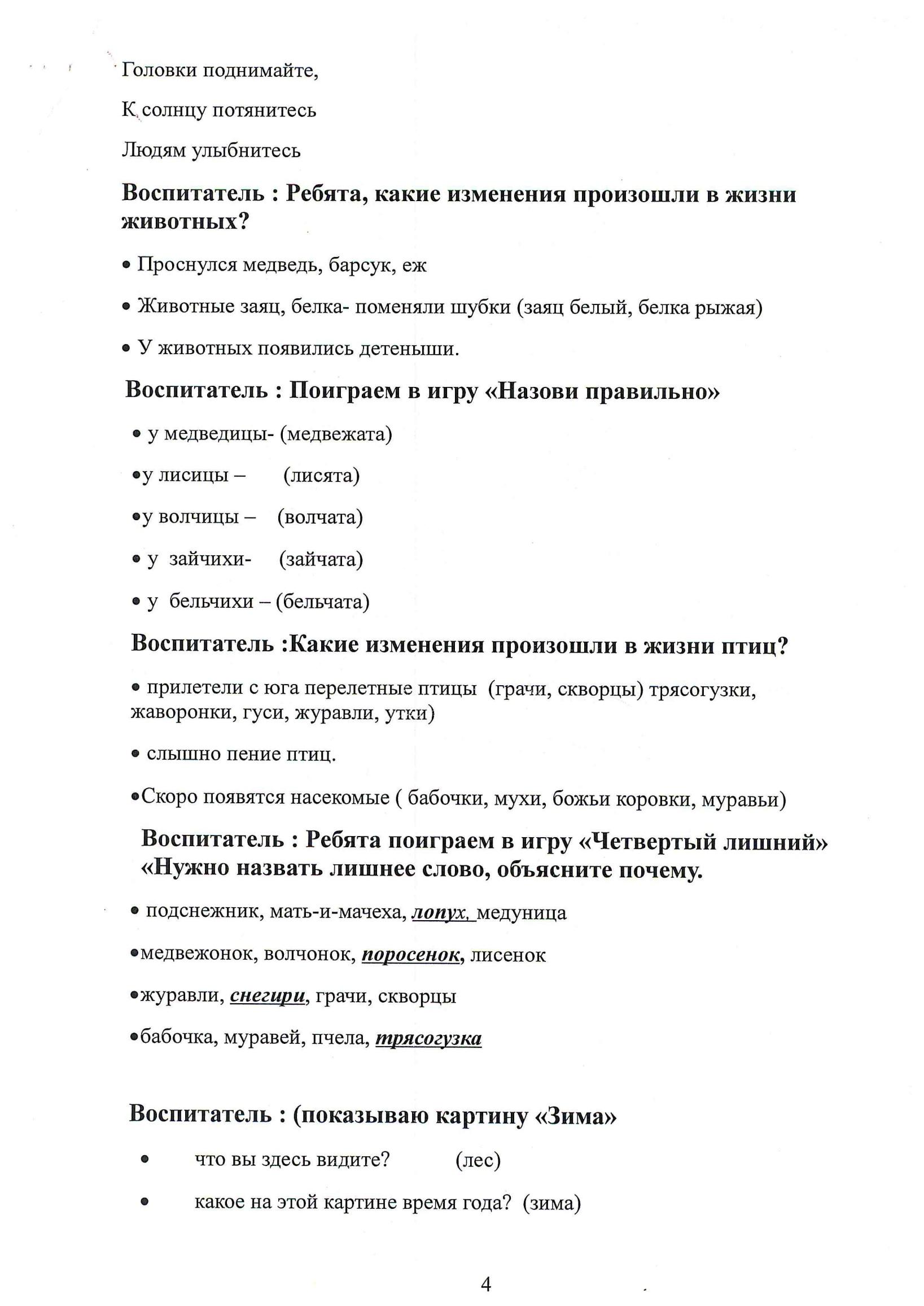 F:\Скан\doc03531820160107130539_004.jpg
