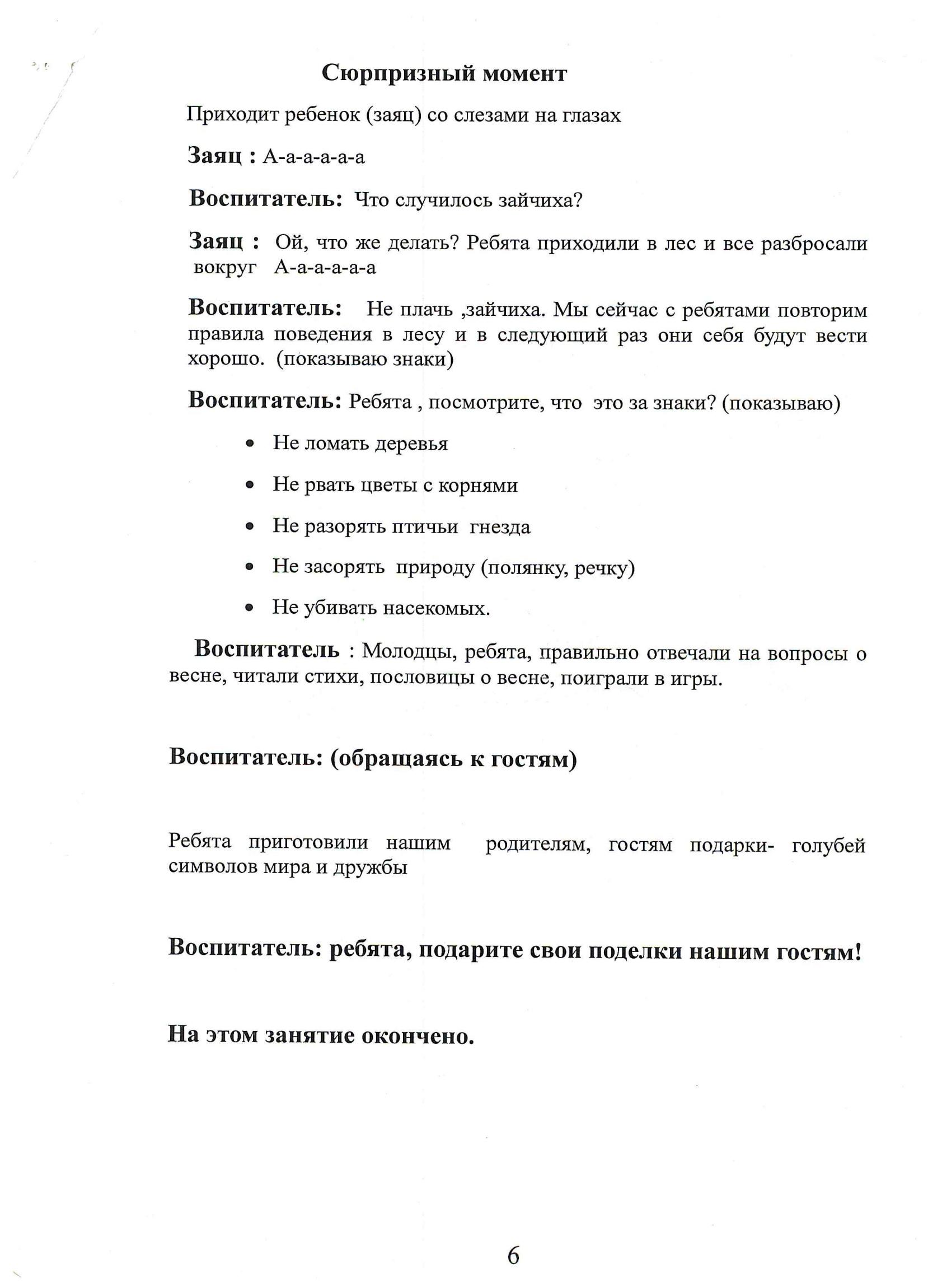 F:\Скан\doc03531820160107130539_006.jpg
