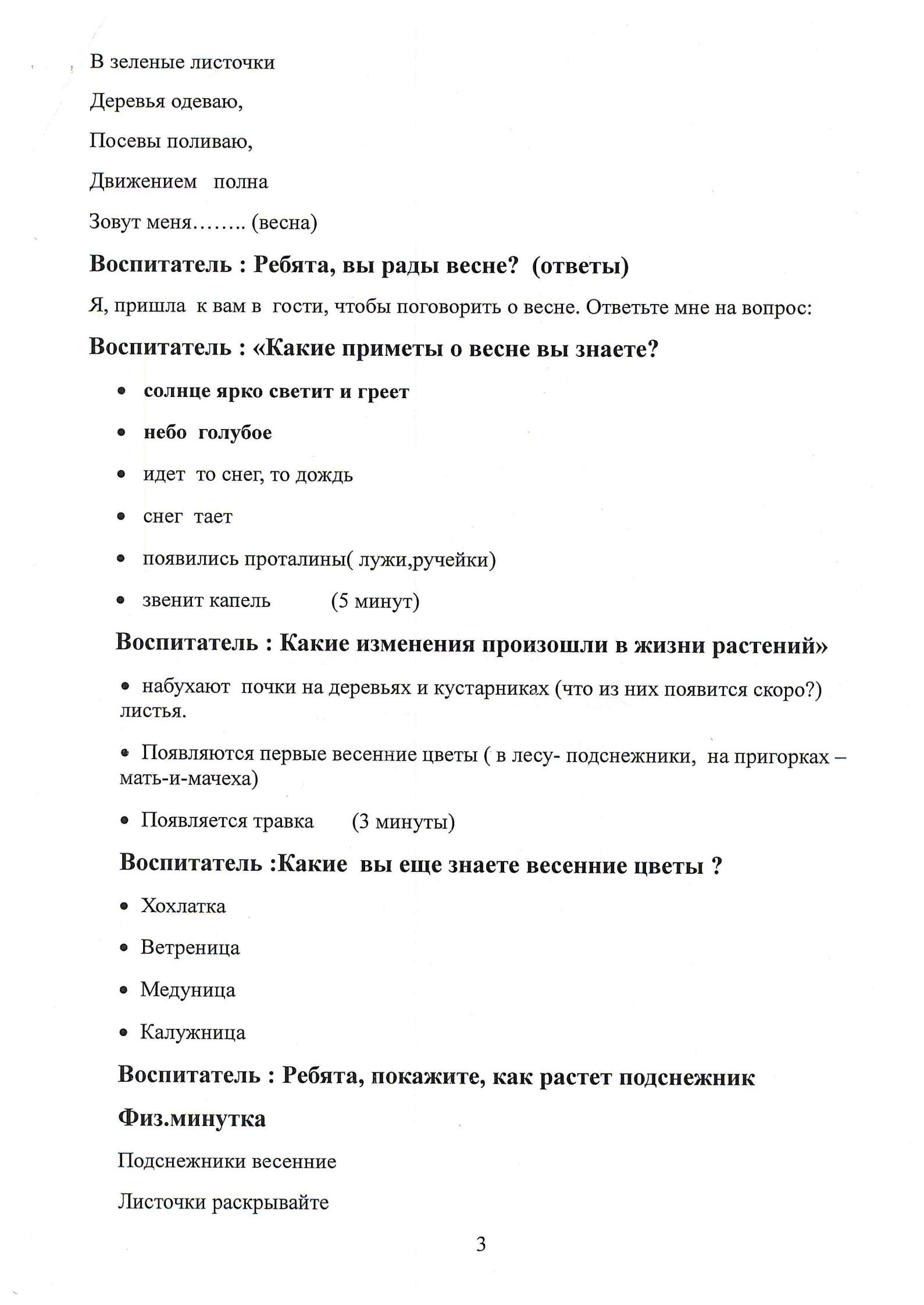 F:\Скан\doc03531820160107130539_003.jpg