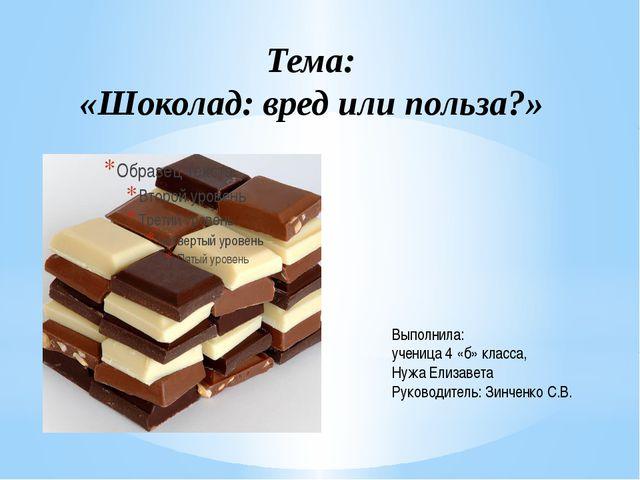 Тема: «Шоколад: вред или польза?» Выполнила: ученица 4 «б» класса, Нужа Елиза...
