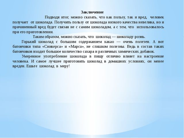 Заключение Подводя итог, можно сказать, что как пользу, так и вред, человек п...