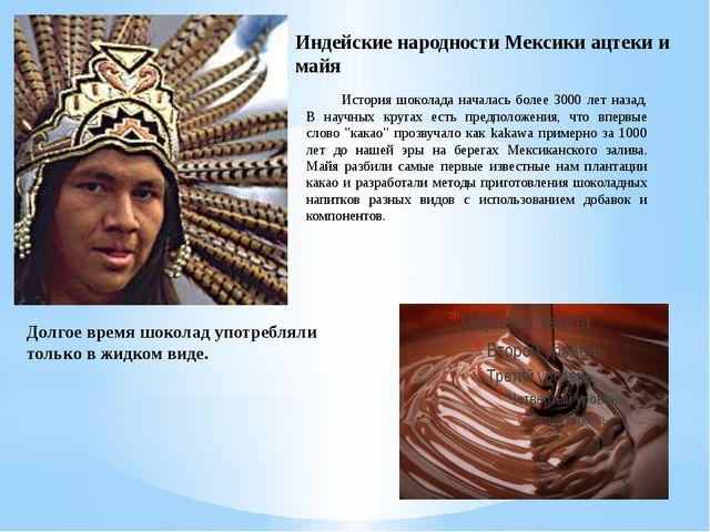 Индейские народности Мексики ацтеки и майя Долгое время шоколад употребляли т...