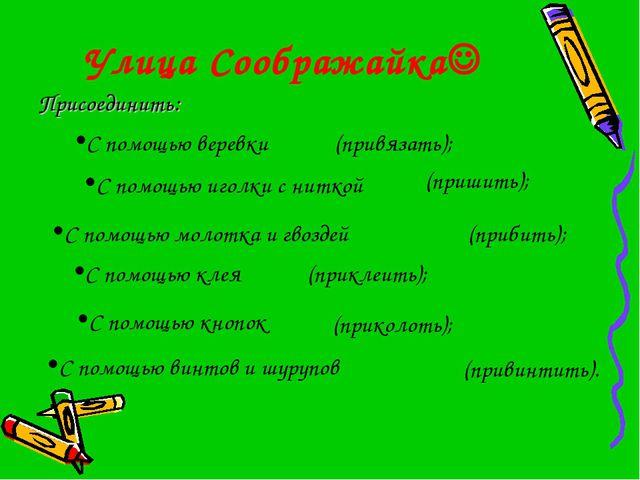 Улица Соображайка Присоединить: С помощью веревки С помощью иголки с ниткой...