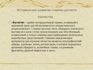 Историческое развитие славяно-русского язычества «Язычество» - крайне неопр