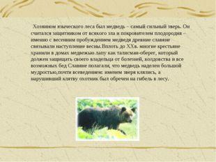 Хозяином языческого леса был медведь – самый сильный зверь. Он считался защи