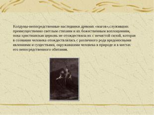 Колдуны-непосредственные наследники древних «магов»,служивших преимущественно