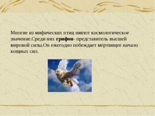 Многие из мифических птиц имеют космологическое значение.Среди них грифон- пр