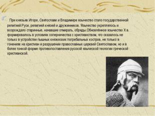 При князьях Игоре, Святославе и Владимире язычество стало государственной ре