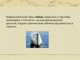 Мифопоэтический образ лебедя сопрягался со многими значениями, в том числе с