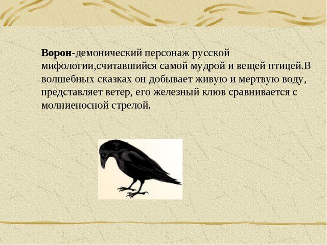 Ворон-демонический персонаж русской мифологии,считавшийся самой мудрой и веще...