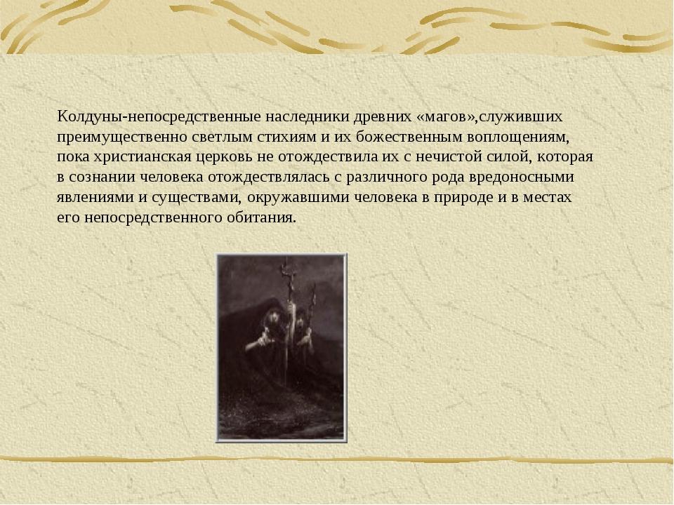 Колдуны-непосредственные наследники древних «магов»,служивших преимущественно...