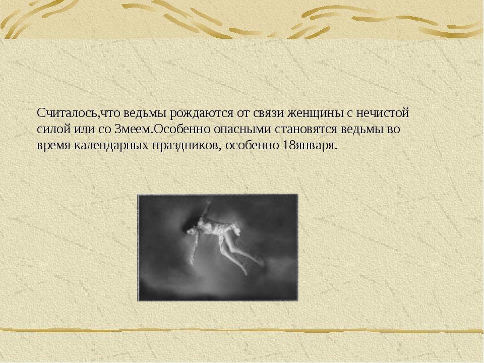 Считалось,что ведьмы рождаются от связи женщины с нечистой силой или со Змеем...