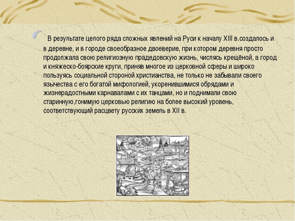 В результате целого ряда сложных явлений на Руси к началу XIII в.создалось и...