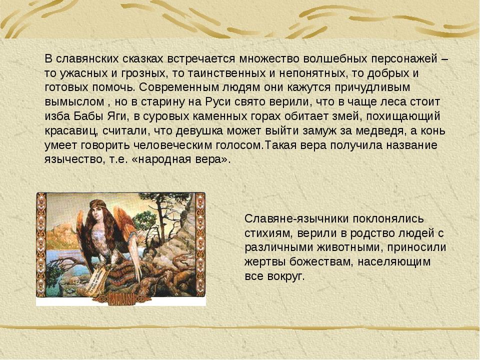 В славянских сказках встречается множество волшебных персонажей – то ужасных...