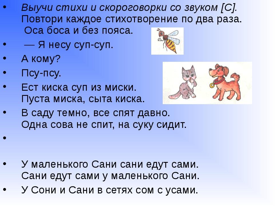 Выучи стихи и скороговорки со звуком [С]. Повтори каждое стихотворение по дв...