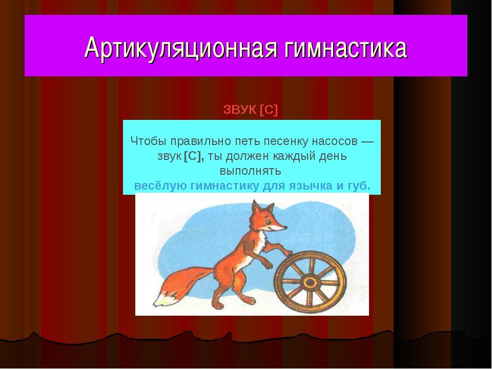 Артикуляционная гимнастика ЗВУК [С] Чтобы правильно петь песенку насосов — з...