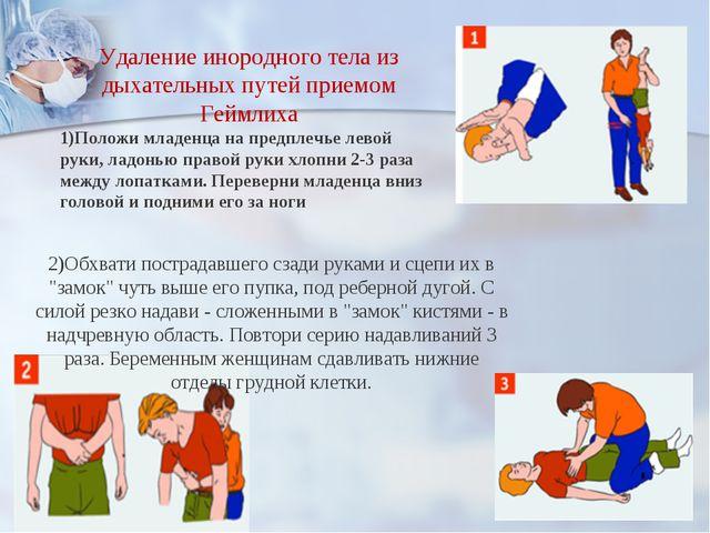 """2)Обхвати пострадавшего сзади руками и сцепи их в """"замок"""" чуть выше его пупка..."""