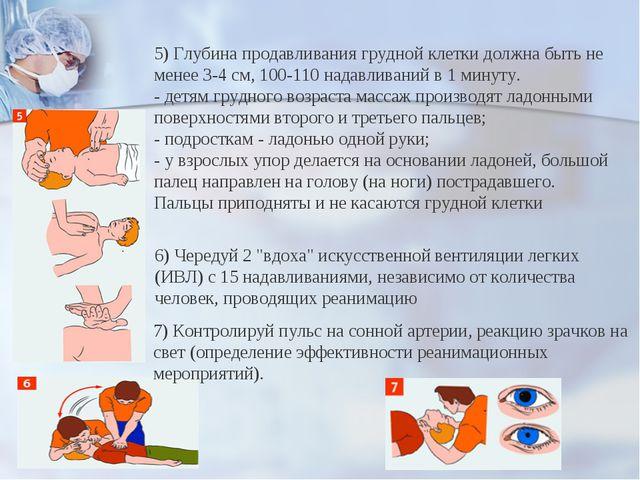 5) Глубина продавливания грудной клетки должна быть не менее 3-4 см, 100-110...