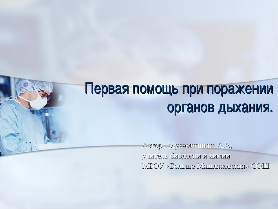 Первая помощь при поражении органов дыхания. Автор : Мухаметшина А.Р., учител...