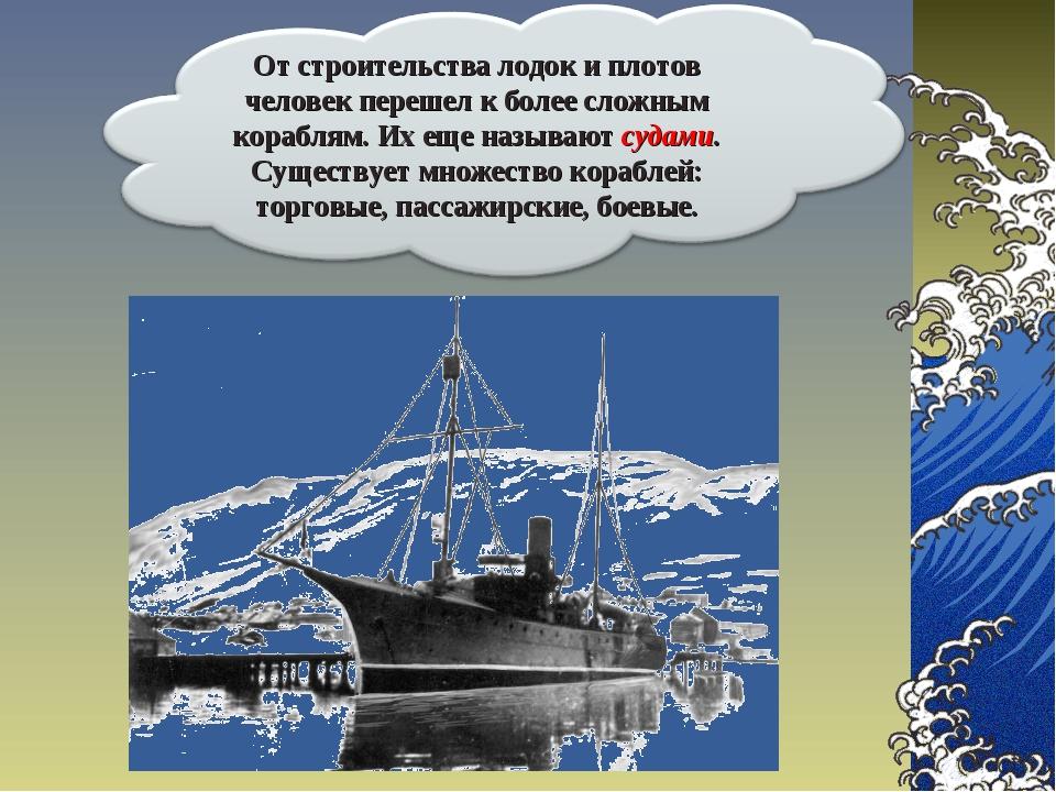 Доклад по физике плавание судов 6170