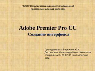 Adobe Premier Pro CC Создание интерфейса ГАПОУ Стерлитамакский многопрофильны