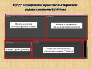 Будет создан новый проект и откроется рабочее окно программы Обзор интерфейса