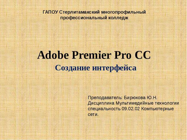 Adobe Premier Pro CC Создание интерфейса ГАПОУ Стерлитамакский многопрофильны...