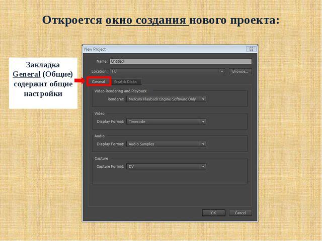 Кроме функции предварительного просмотра, выбранного на панели «Проект» (Proj...