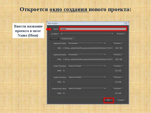 Откроется окно создания нового проекта: Ввести название проекта в поле Name (...