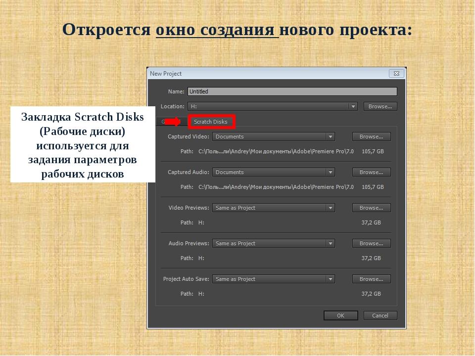 Откроется окно создания нового проекта: Закладка Scratch Disks (Рабочие диски...