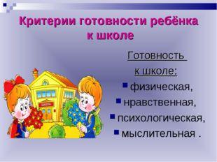 Критерии готовности ребёнка к школе Готовность к школе: физическая, нравствен