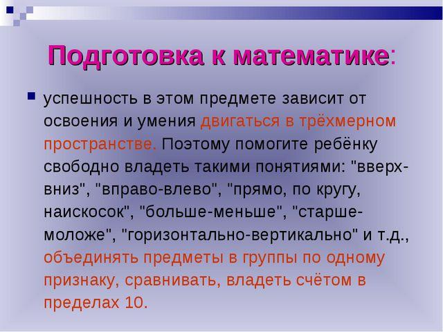 Подготовка к математике: успешность в этом предмете зависит от освоения и уме...