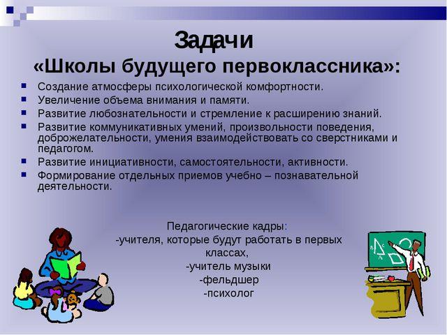 Задачи «Школы будущего первоклассника»: Создание атмосферы психологической ко...