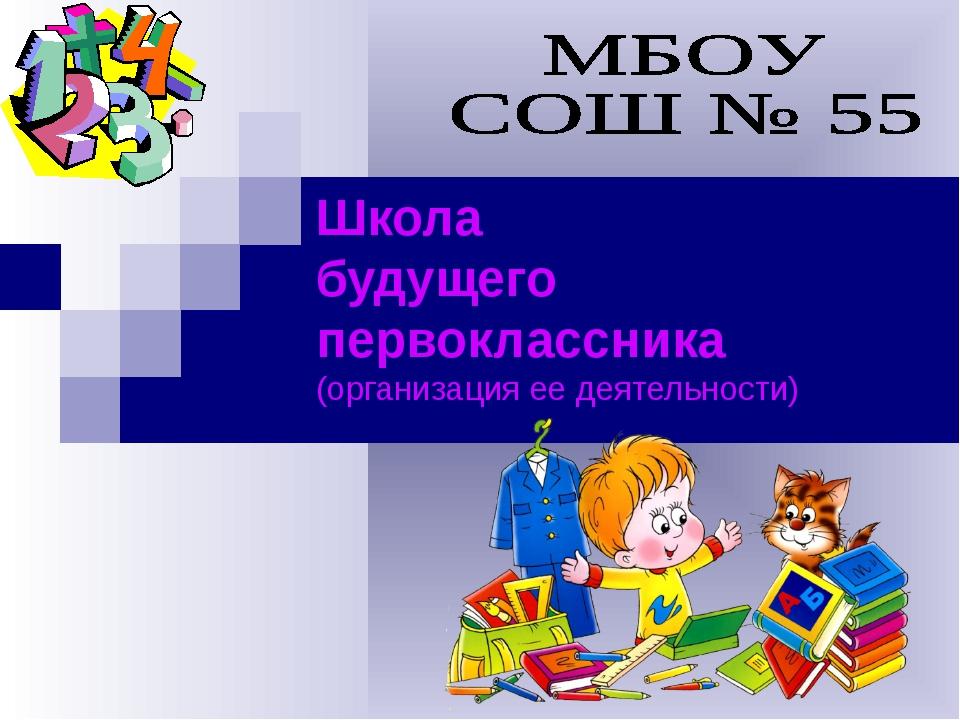 Школа будущего первоклассника (организация ее деятельности)