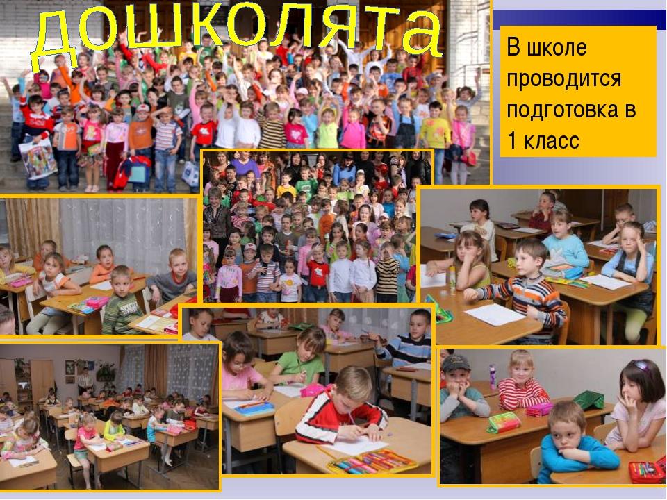 В школе проводится подготовка в 1 класс