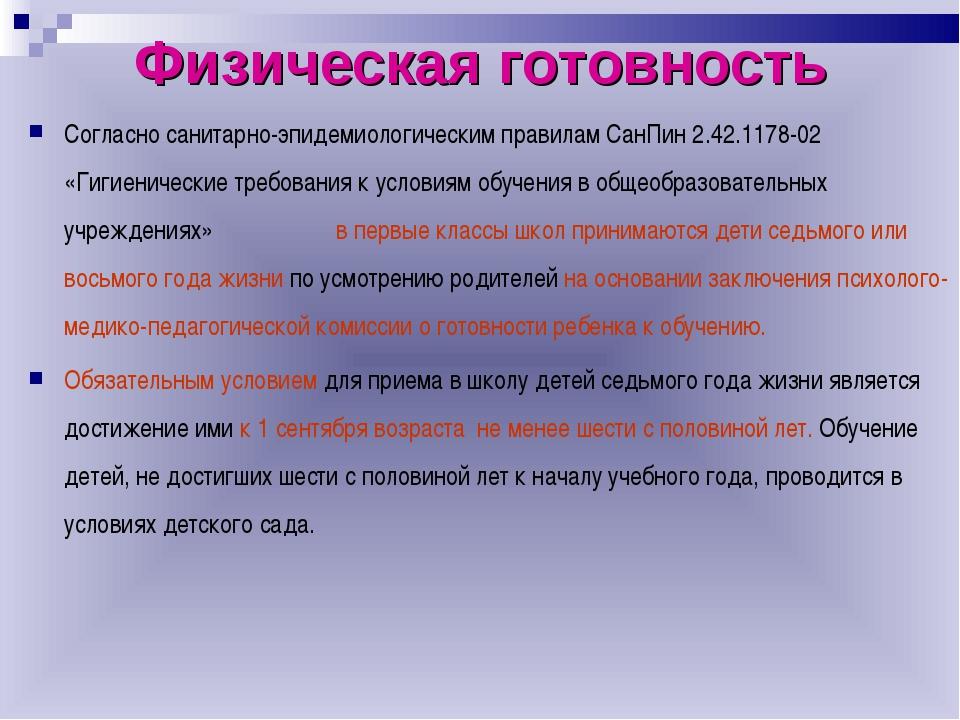Физическая готовность Согласно санитарно-эпидемиологическим правилам СанПин 2...