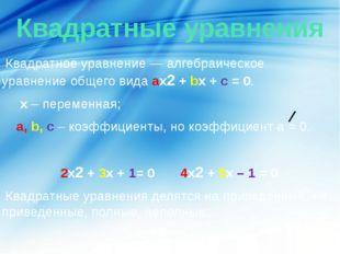 Квадратные уравнения Квадратное уравнение— алгебраическое уравнение общего в