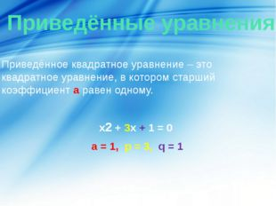 Приведённые уравнения Приведённое квадратное уравнение – это квадратное урав