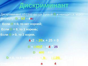 Дискриминант Дискриминант обозначается буквой D и находится через формулу: D