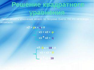Решение квадратного уравнения Также решить уравнение можно по теореме Виета.