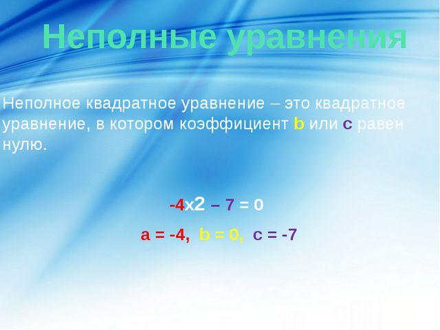 Неполные уравнения Неполное квадратное уравнение – это квадратное уравнение,...