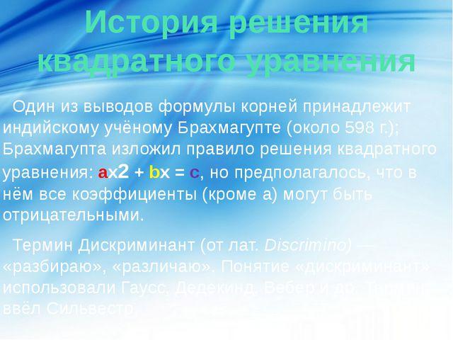История решения квадратного уравнения Один из выводов формулы корней принадле...
